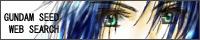 GUNDAM SEED WEB SEARCH -機動戦士ガンダムSEEDサーチエンジン-